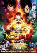 龙珠Z:复活的F 海报