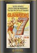 La vendetta dei gladiatori 海报