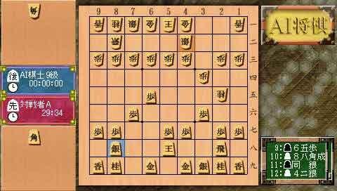 ai将棋(ai shogi) - 游戏图片图片