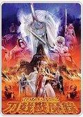 霹雳兵燹:刀戟戡魔录 海报