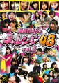 NMB48东日本巡回演出全纪录