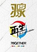 羽泉《音乐纪录片《再生》》  海报