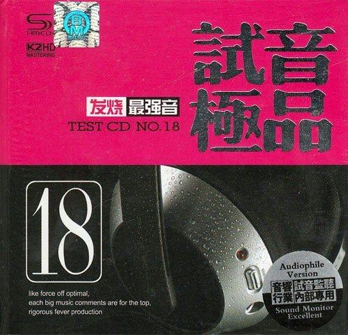 TEST-CD试音极品 18 - 爱书公寓 - 爱书公寓:爱看,爱听,爱生活。