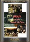 Ursus nella terra di fuoco 海报
