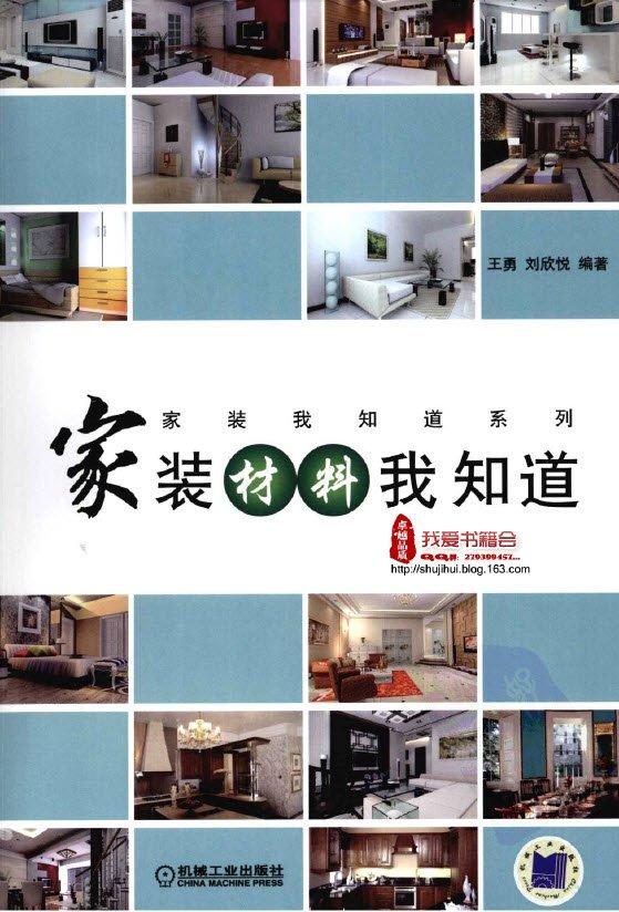 《家装材料我知道》彩图版[PDF]