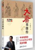 百家讲坛:大唐英雄传 海报