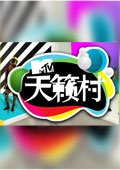 MTV天籁村 海报