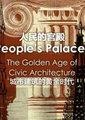 BBC:人民的宫殿  城市建筑的黄金时代