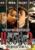 猎人代号 H-code 2nd 我爱的赏金猎人 海报