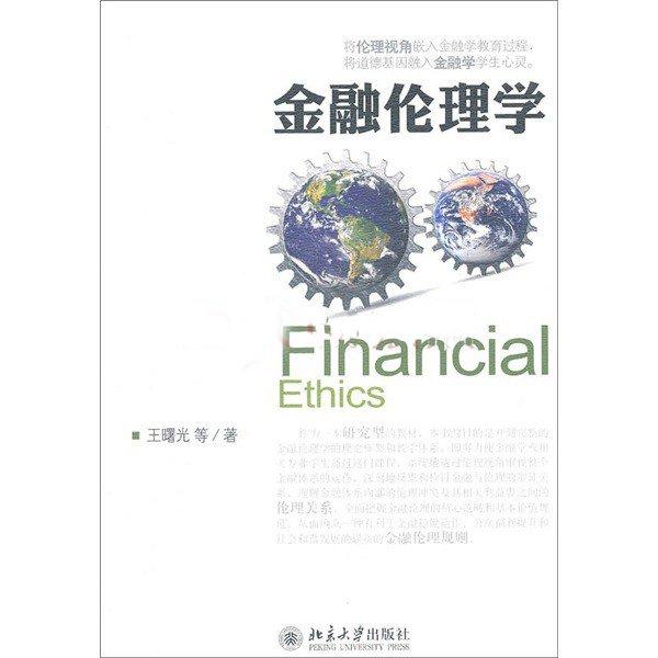 《金融伦理学》扫描版[PDF]