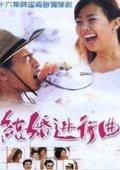 结婚进行曲韩版 海报