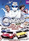 Top Gear 全球最烂座驾 海报