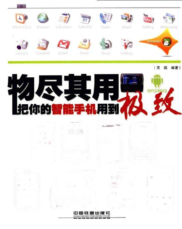 《物尽其用 把你的智能手机用到极致》PDF图书免费下载