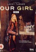 少女从军记 海报