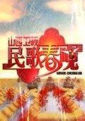 2016山西卫视民歌春节联欢晚会