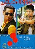血CALL机 海报