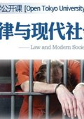 法律与现代社会