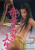 Kaburitsuki jinsei 海报
