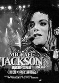 迈克尔杰克逊从艺30周年演唱会