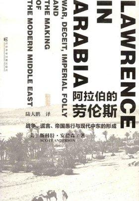 《阿拉柏的劳伦斯:战争、谎言、帝国愚行与现代仲东的形成》扫描版[PDF]