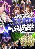 SNH48第二届人气偶像总选举演唱会