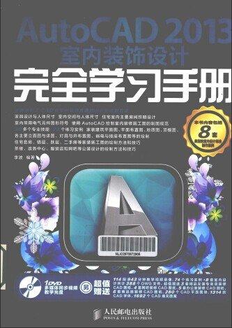《AutoCAD 2013室内装饰设计完全学习手册(附光盘数据)》PDF图书免费下载