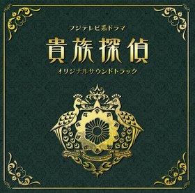 末廣健一郎 -《贵族侦探》(Kizoku Tantei)Original Soundtrack[MP3]