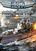 大海战:烈焰与重生海报