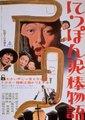 日本小偷故事