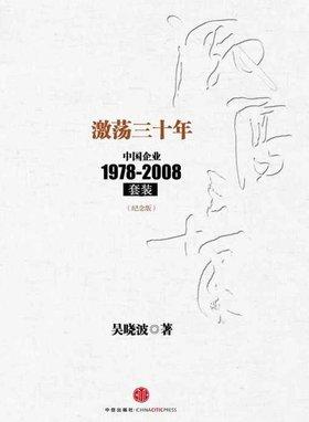 《激荡三十年:中国企业1978-2008(纪念版)(套装上下册)》扫描版[PDF]