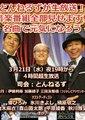 纪念富士台搬迁15周年音乐节目