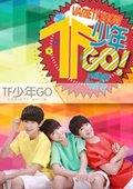 TF少年GO 第三季 海报