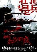 血战到底之壮丁也是兵 海报