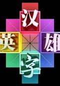 汉字英雄 第三季 海报