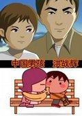 中国男孩—洪战辉
