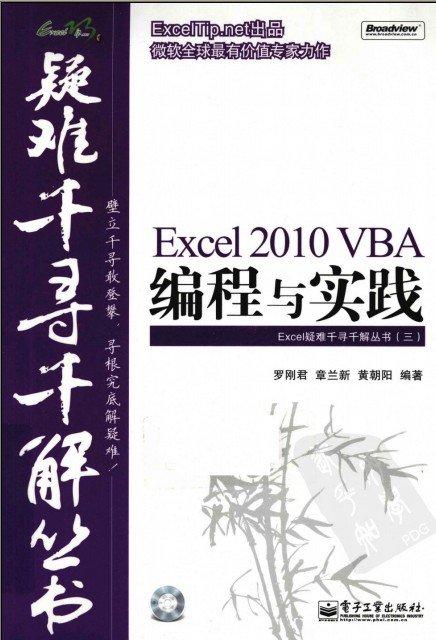 《Excel疑难千寻千解丛书3·Excel2010 VBA编程与实践》[PDF]扫描版