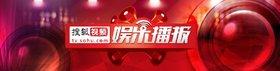 搜狐视频娱乐播报海报