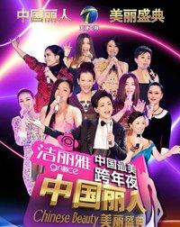 中国丽人跨年晚会