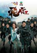 飞虎2 海报