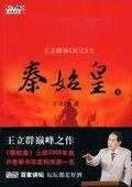 百家讲坛:王立群读《史记》秦始皇 海报