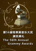第56届格莱美音乐大奖 海报