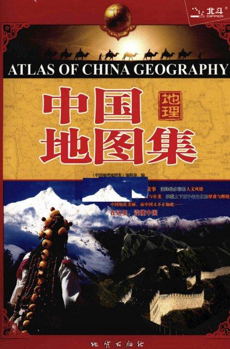 《中国地理地图集》[PDF]彩图版