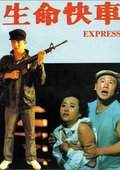 Sheng ming kuai che 海报