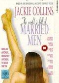 The World Is Full of Married Men 海报