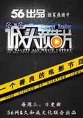 诚实预告片 中国版 海报