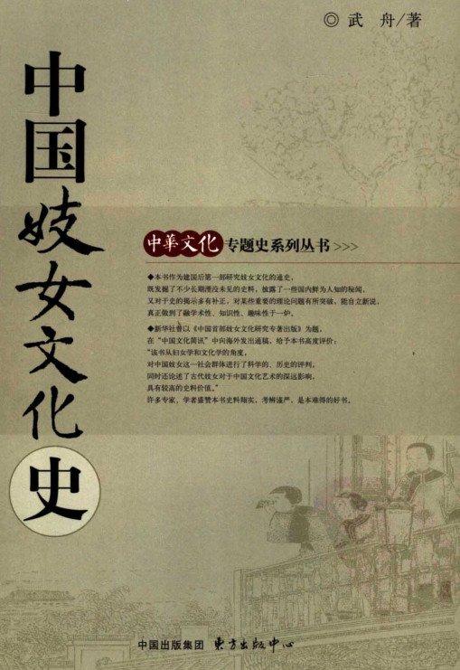 《中国妓女文化史》[PDF]扫描版