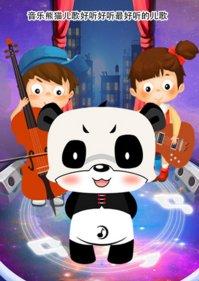 音乐熊猫儿歌海报