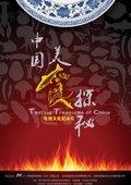 中国美食探秘 海报