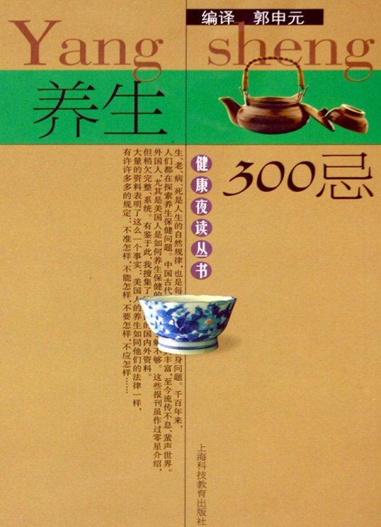 《养生300忌》[PDF]扫描版
