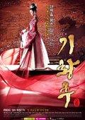 奇皇后 海报